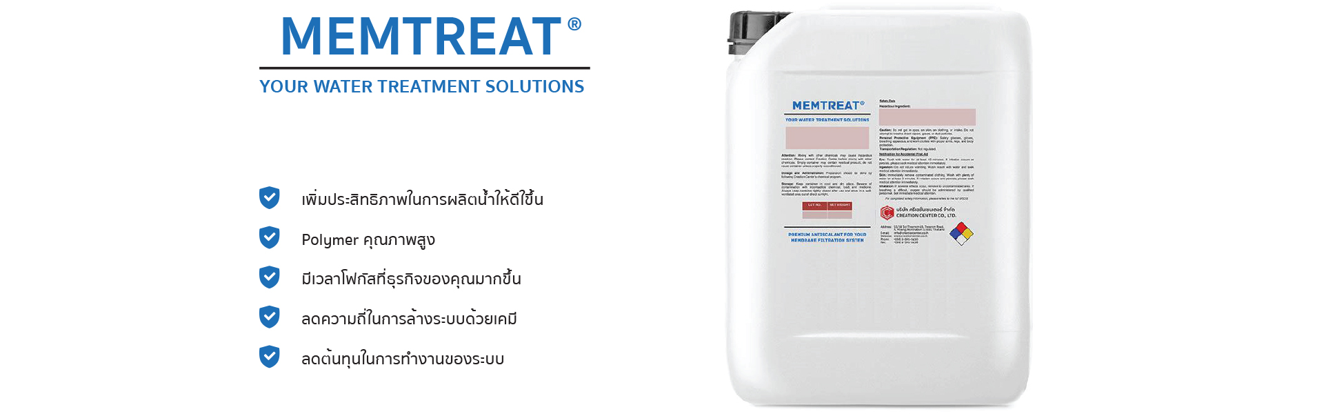 Memtreat เคมีป้องกันตะกรันสำหรับระบบ RO